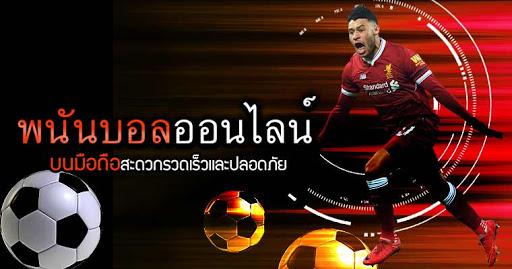 ทีเด็ดบอลเต็งวันนี้ จากเซียนที่ว่าแม่นที่สุดในวงการฟุตบอลวันนี้